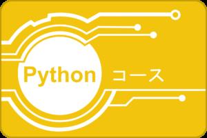 Python(プログラミング)