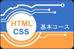 HPレイアウト用_HTML.CSSアイコン